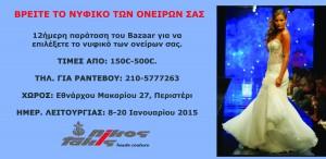 leaflet bazaar ekthesis copy