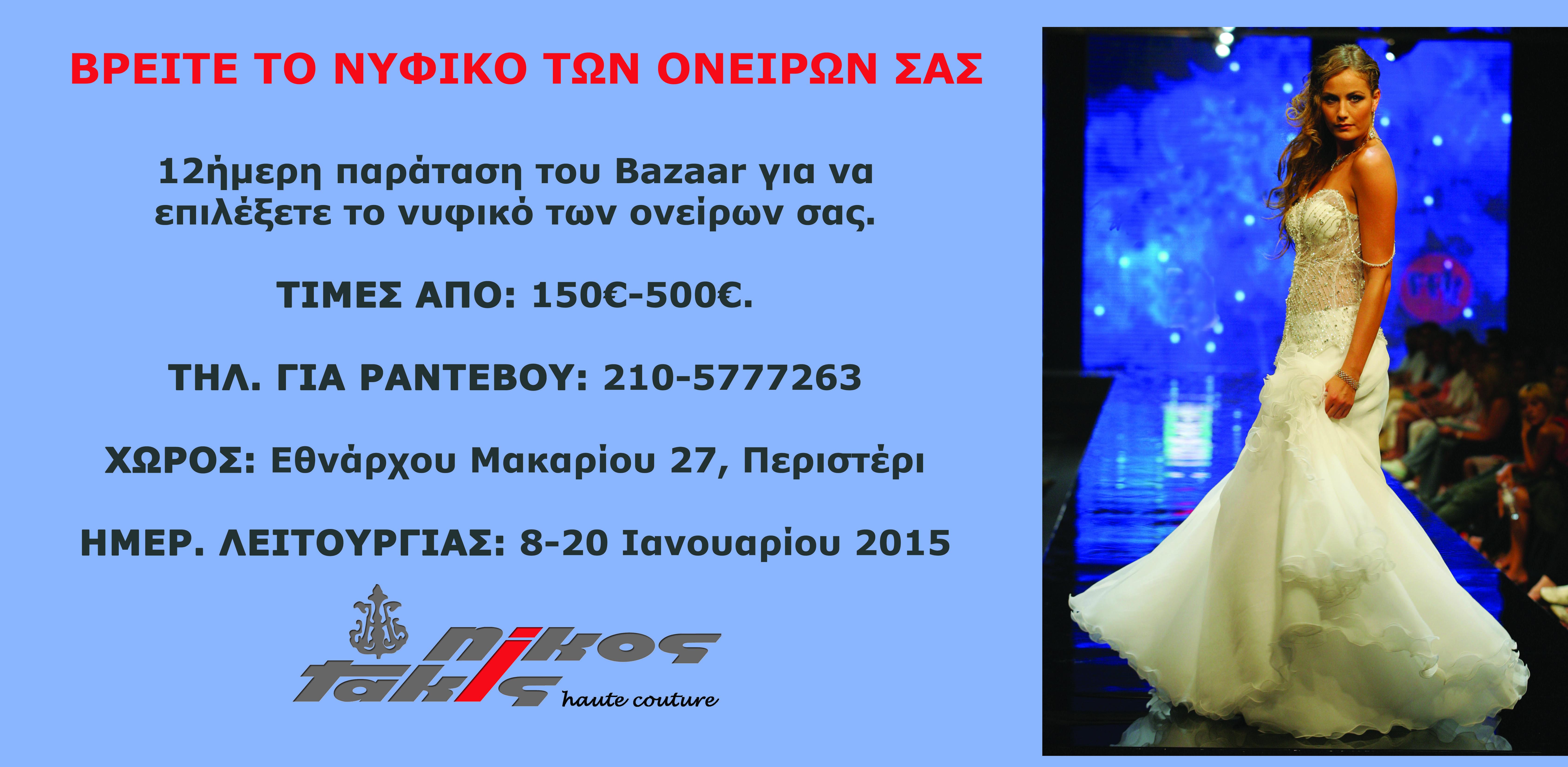107a73175e39 leaflet bazaar ekthesis copy