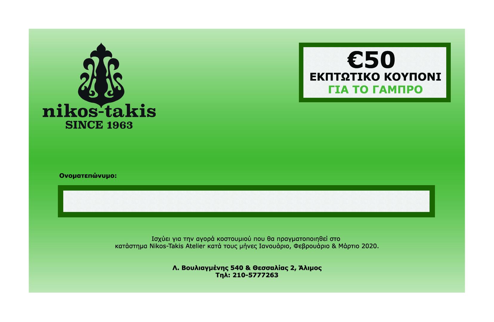 50€ VOUCHER GROOM